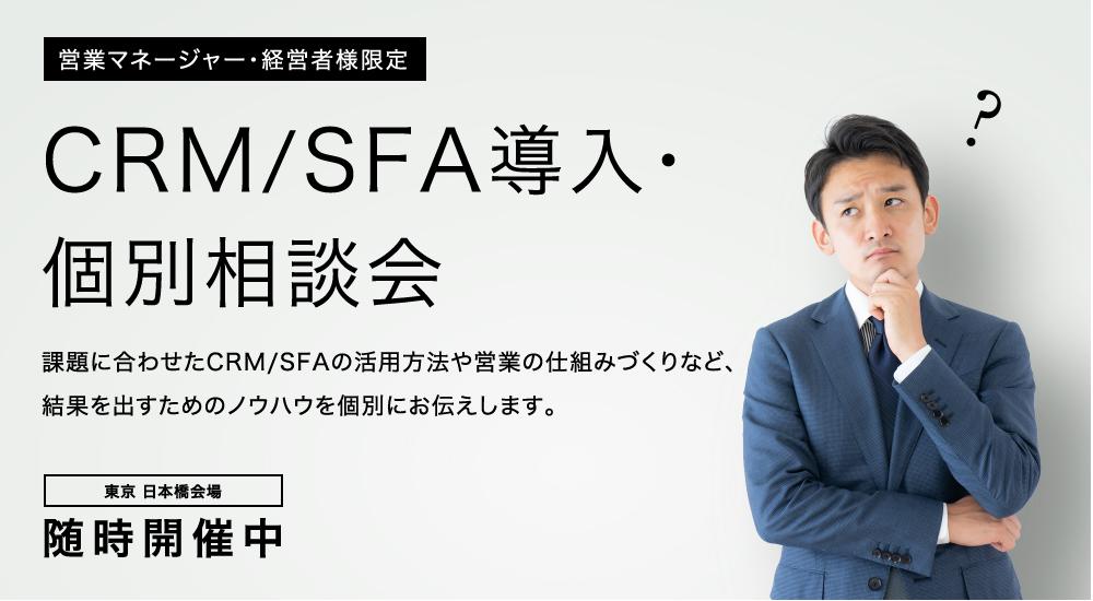 【営業マネージャー・経営者限定】CRM/SFA導入・個別相談会開催中!