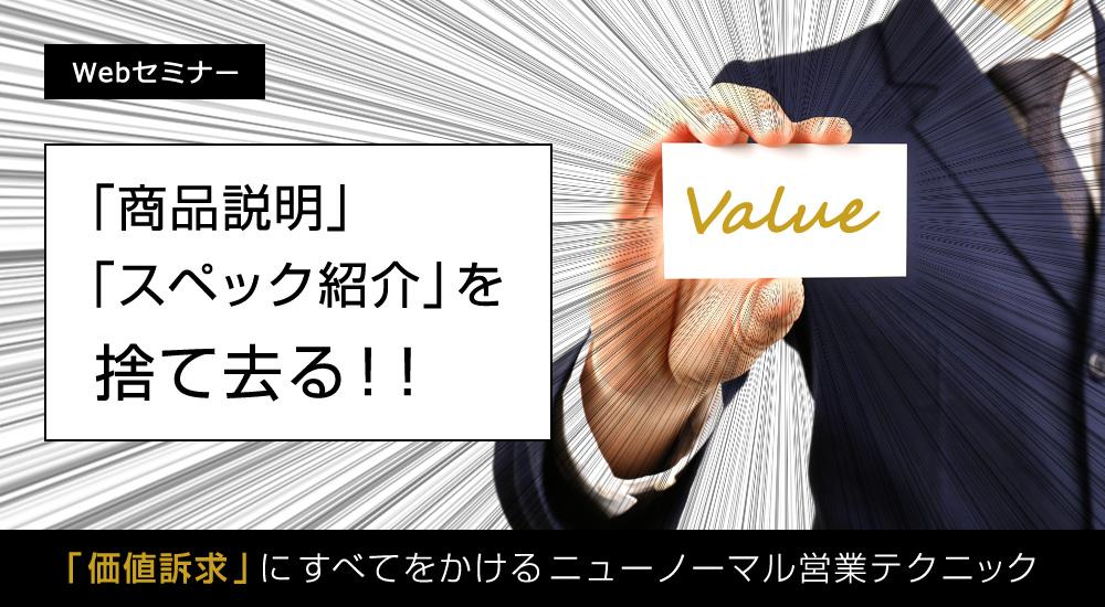 「商品説明」「スペック紹介」を捨て去る!!