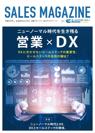 ホワイトペーパー「ニューノーマル時代を生き残る 営業×DX」