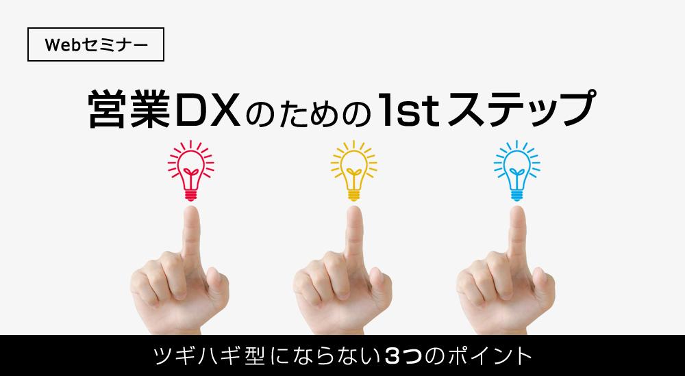 営業DXのための1stステップ