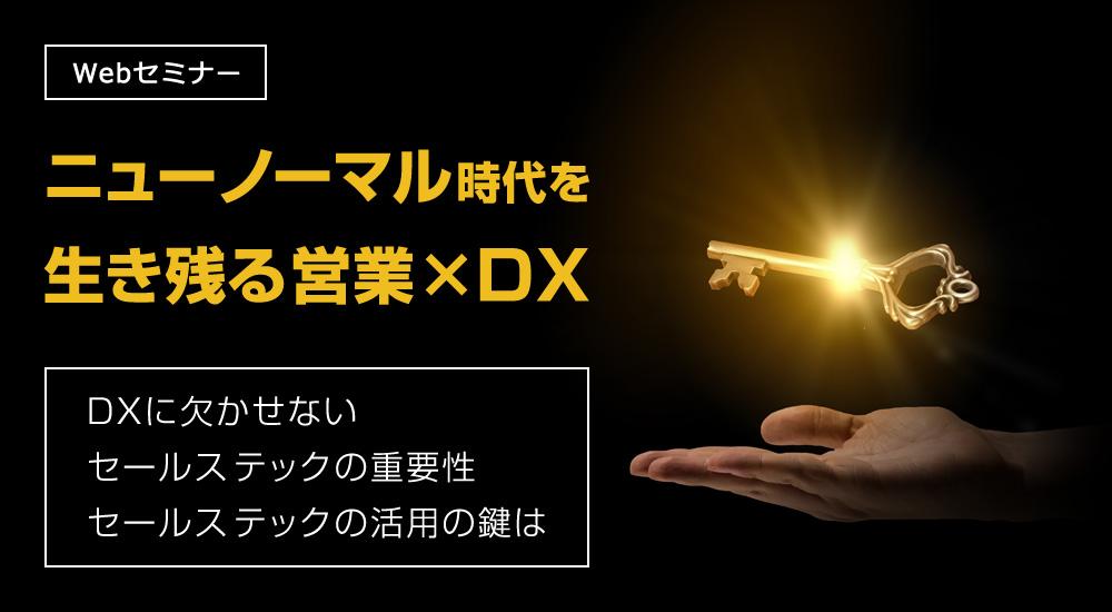 ニューノーマル時代を生き残る営業×DX