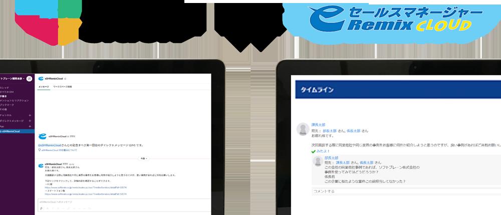 「eセールスマネージャー」と「Slack」の連携サービス