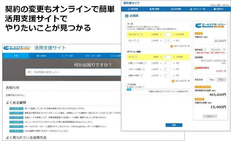 活用支援&契約者サイト.jpg