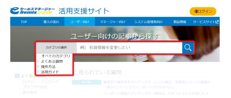 検索機能強化.png