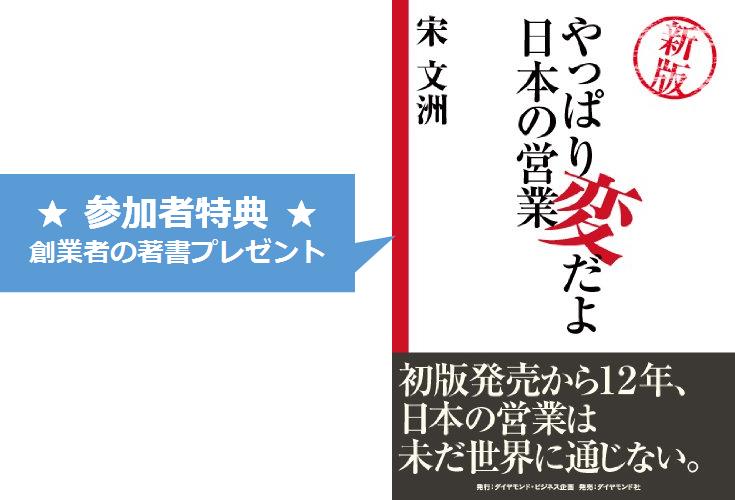 やはり変だよ日本の営業.png